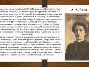 А. А. Блок Александр Александрович Блок (1880-1921) родился в Петербурге, рос