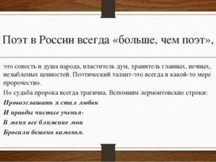 Поэт в России всегда «больше, чем поэт», это совесть и душа народа, властител