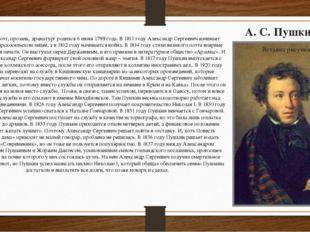 А. С. Пушкин Великий поэт, прозаик, драматург родился 6 июня 1799 года. В 181