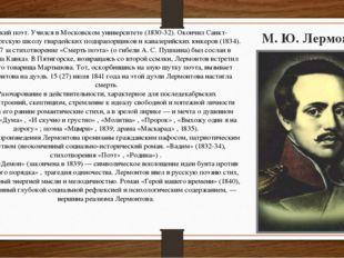М. Ю. Лермонтов Русский поэт. Учился в Московском университете (1830-32). Око