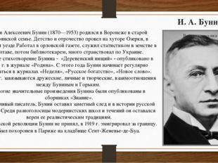 И. А. Бунин Иван Алексеевич Бунин (1870—1953) родился в Воронеже в старой дво