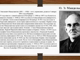 О. Э. Мандельштам Осип Эмильевич Мандельштам (1891 — 1938) – поэт, переводчик