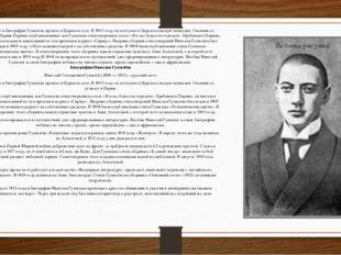 Детство в биографии Гумилёва прошло в Царском селе. В 1903 году он поступил