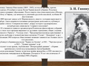 З. Н. Гиппиус Гиппиус Зинаида Николаевна (1869 - 1945), поэтесса, прозаик, кр