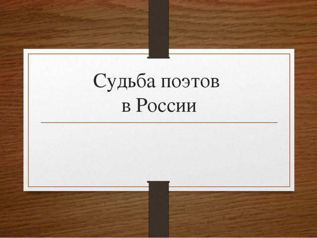 Судьба поэтов в России
