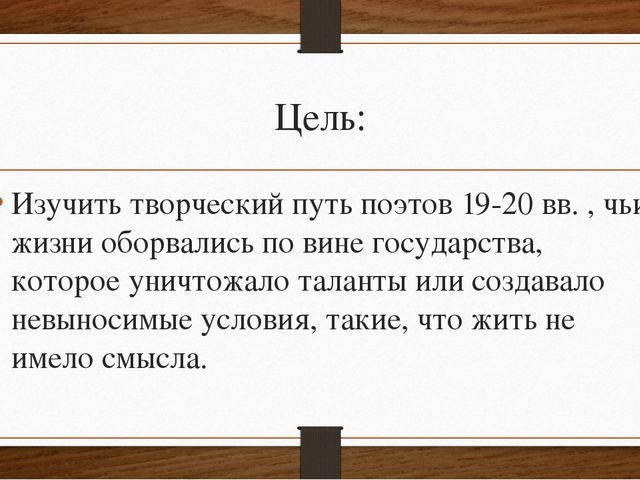 Цель: Изучить творческий путь поэтов 19-20 вв. , чьи жизни оборвались по вине...