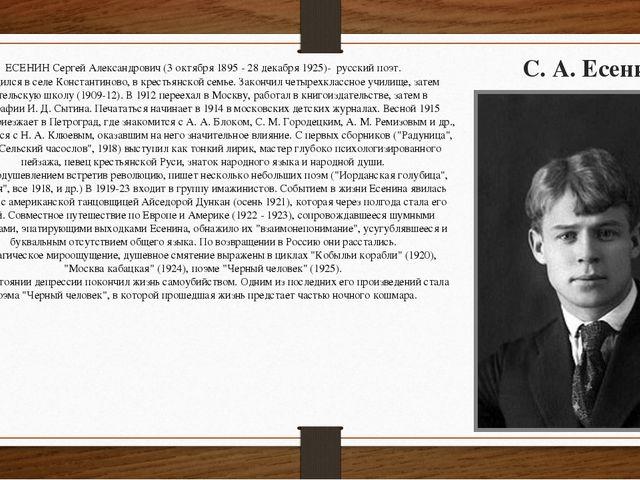 С. А. Есенин ЕСЕНИН Сергей Александрович (3 октября 1895 - 28 декабря 1925)-...