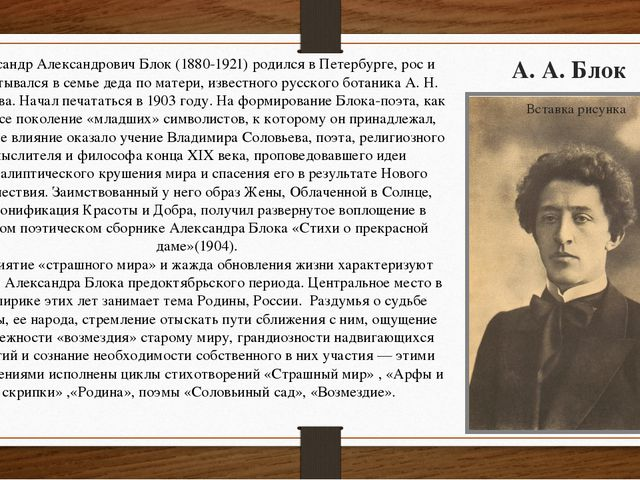 А. А. Блок Александр Александрович Блок (1880-1921) родился в Петербурге, рос...