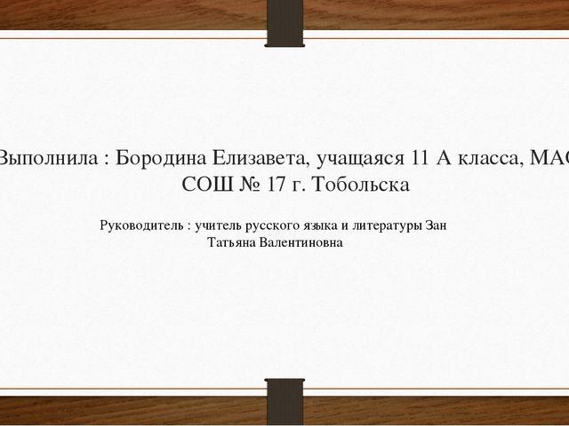 Выполнила : Бородина Елизавета, учащаяся 11 А класса, МАОУ СОШ № 17 г. Тоболь...