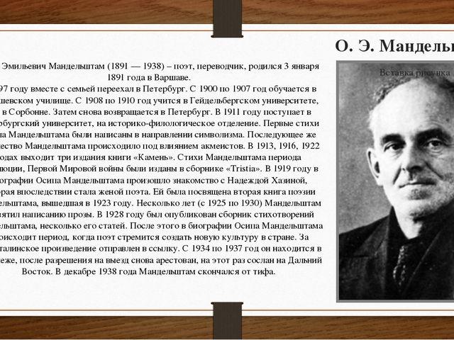 О. Э. Мандельштам Осип Эмильевич Мандельштам (1891 — 1938) – поэт, переводчик...