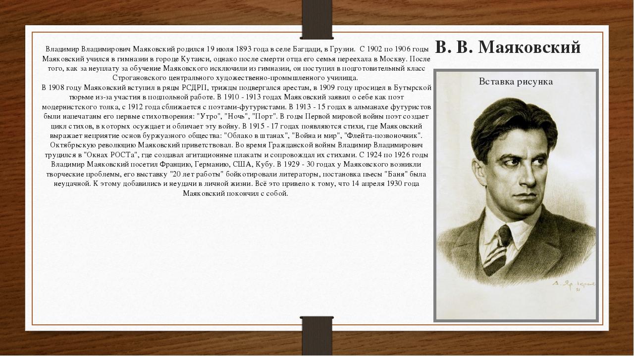 Владимир Владимирович Маяковский родился 19 июля 1893 года в селе Багдади, в...