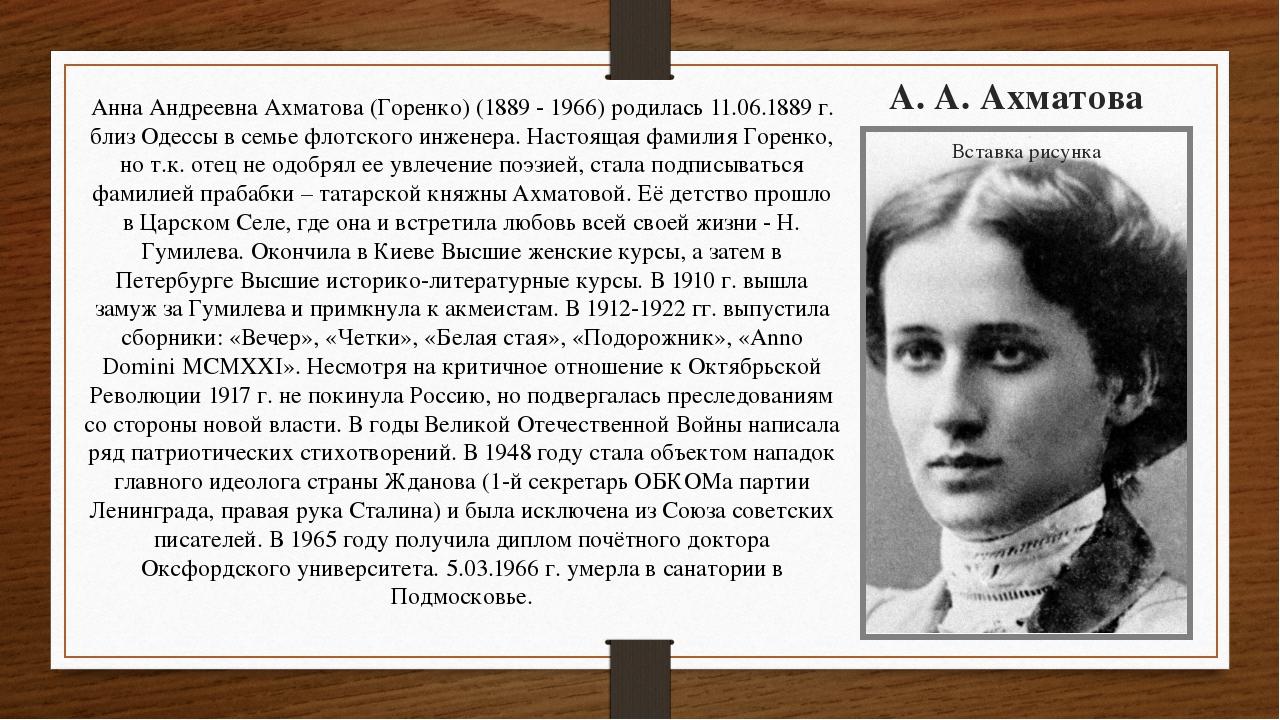 А. А. Ахматова Анна Андреевна Ахматова (Горенко) (1889 - 1966) родилась 11.06...