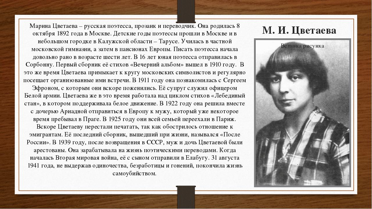 М. И. Цветаева Марина Цветаева – русская поэтесса, прозаик и переводчик. Она...