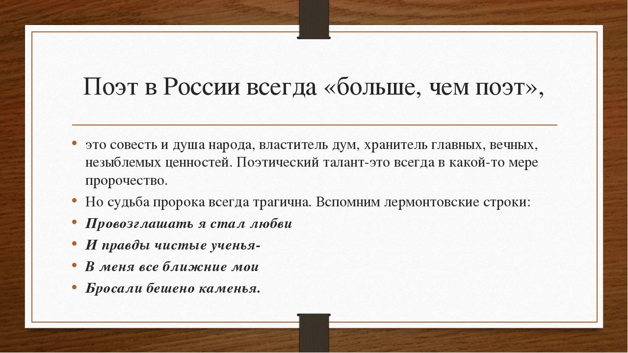 Поэт в России всегда «больше, чем поэт», это совесть и душа народа, властител...