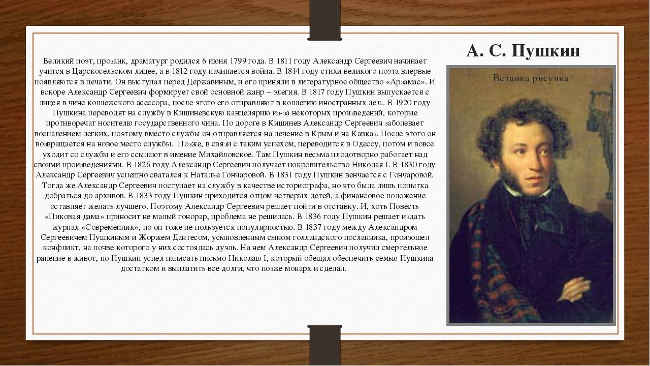А. С. Пушкин Великий поэт, прозаик, драматург родился 6 июня 1799 года. В 181...