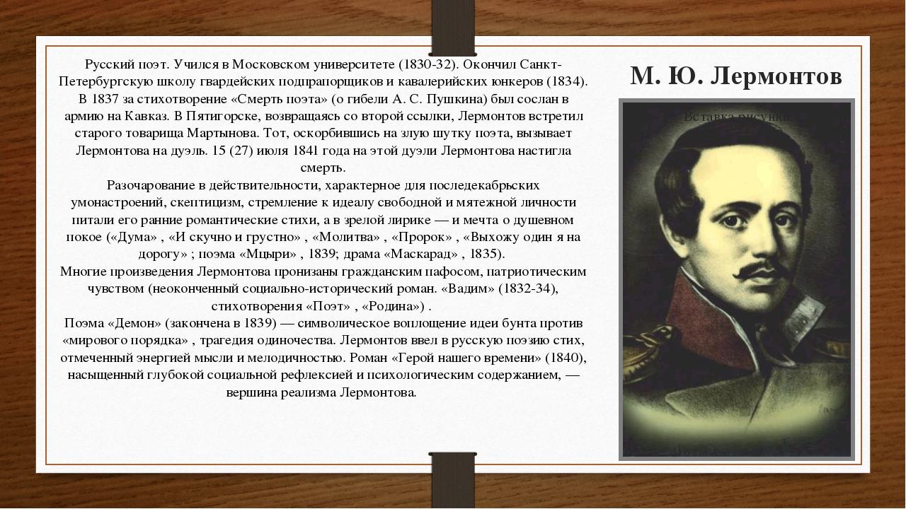 М. Ю. Лермонтов Русский поэт. Учился в Московском университете (1830-32). Око...