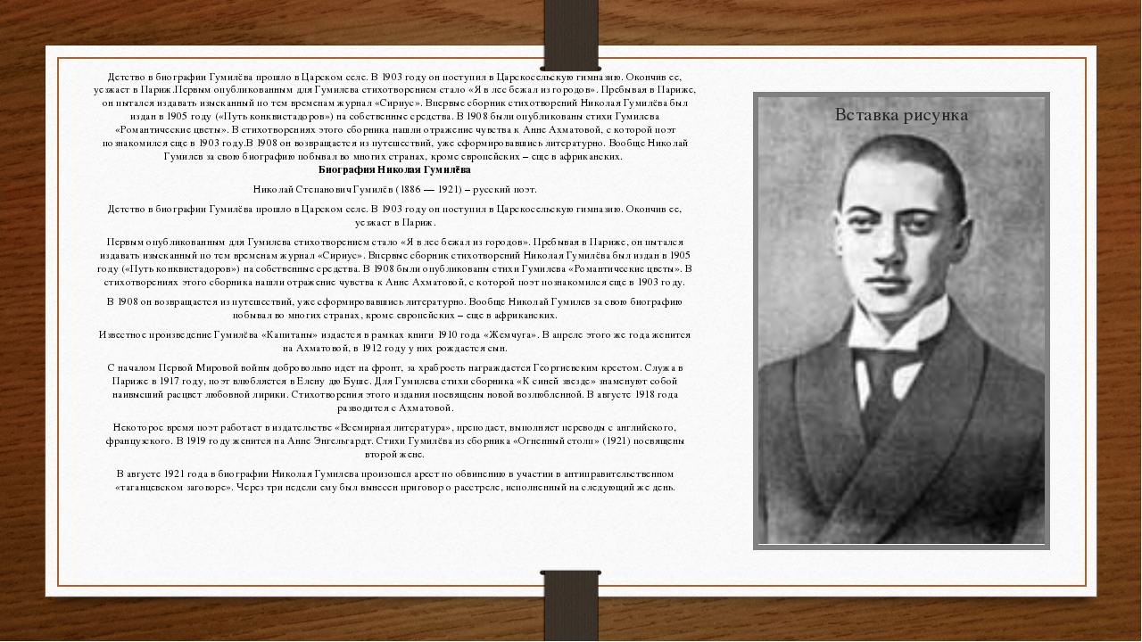 Детство в биографии Гумилёва прошло в Царском селе. В 1903 году он поступил...