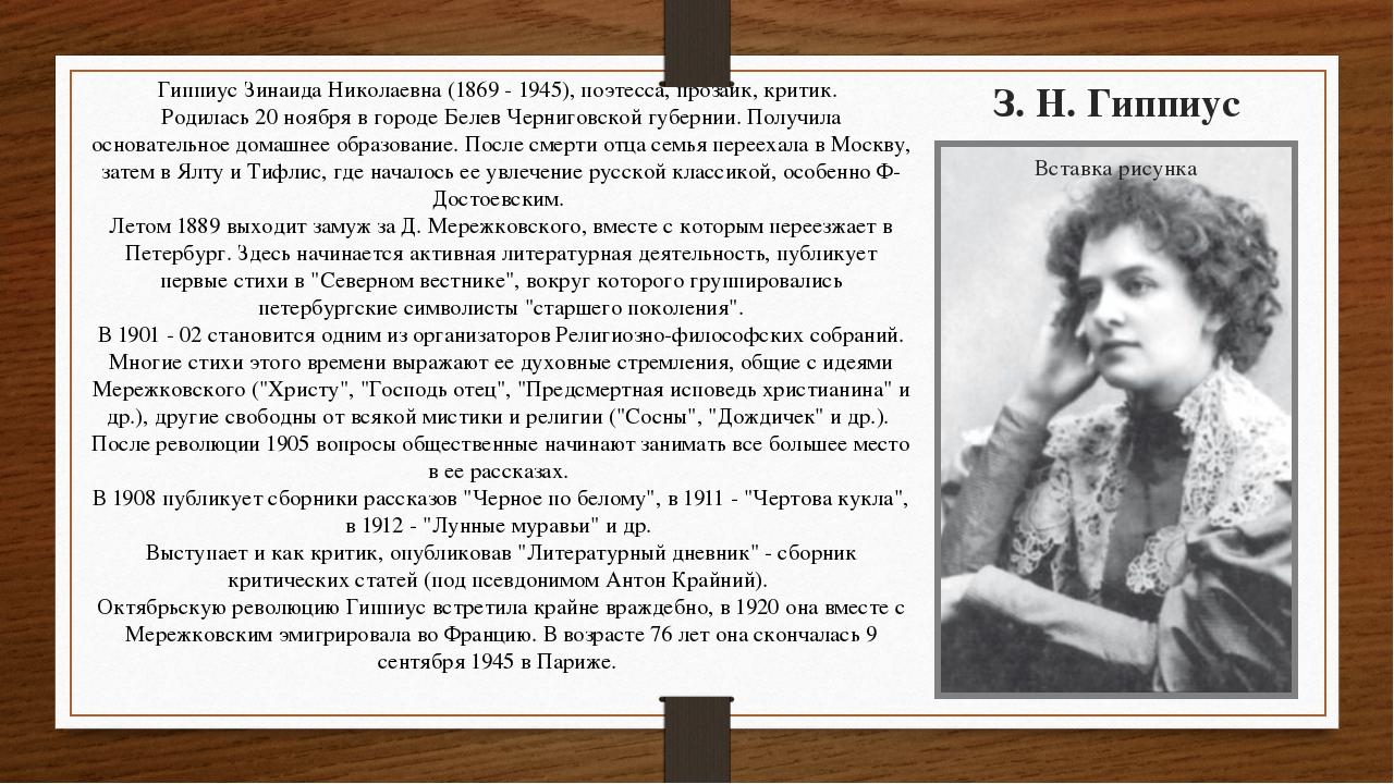 З. Н. Гиппиус Гиппиус Зинаида Николаевна (1869 - 1945), поэтесса, прозаик, кр...