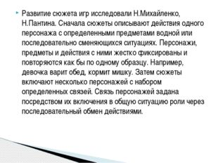 Развитие сюжета игр исследовали Н.Михайленко, Н.Пантина. Сначала сюжеты описы