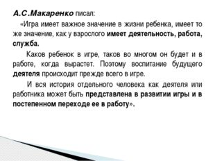 А.С.Макаренко писал: «Игра имеет важное значение в жизни ребенка, имеет то же