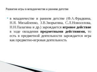 в младенчестве и раннем детстве (Ф.А.Фрадкина, Н.Я. Михайленко, З.В.Зворыгина