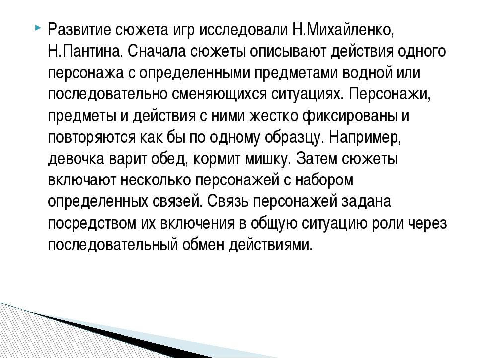 Развитие сюжета игр исследовали Н.Михайленко, Н.Пантина. Сначала сюжеты описы...
