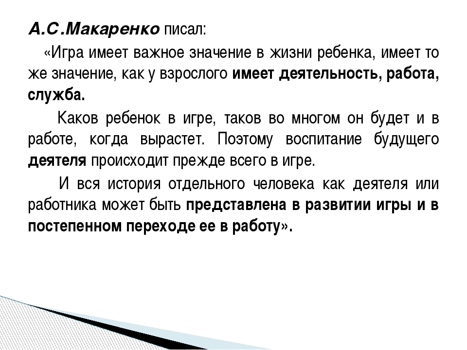 А.С.Макаренко писал: «Игра имеет важное значение в жизни ребенка, имеет то же...