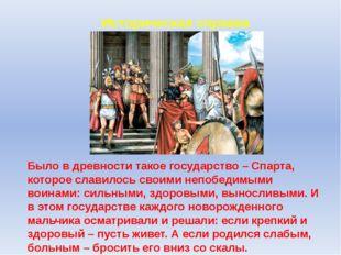 Было в древности такое государство – Спарта, которое славилось своими непобед