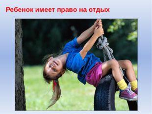 Ребенок имеет право на отдых