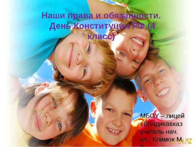 Наши права и обязанности. День Конституции РФ.(4 класс) МБОУ – лицей г.Влади...