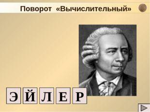 Поворот «Вычислительный» Э Й Л Е Р