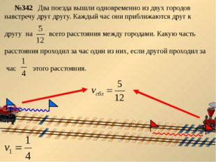 №342 Два поезда вышли одновременно из двух городов навстречу друг другу. Каж