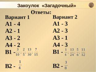 Закоулок «Загадочный» Ответы: Вариант 1 А1 - 4 А2 - 1 А3 - 2 А4 - 2 В1 - В2