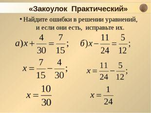 Найдите ошибки в решении уравнений, и если они есть, исправьте их. «Закоулок