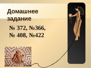 Домашнее задание № 372, №366, № 408, №422
