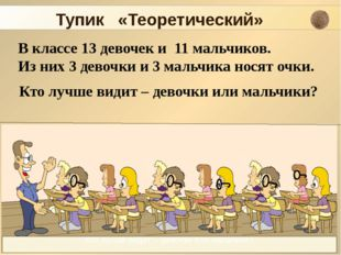 Тупик «Теоретический» В классе 13 девочек и 11 мальчиков. Из них 3 девочки и