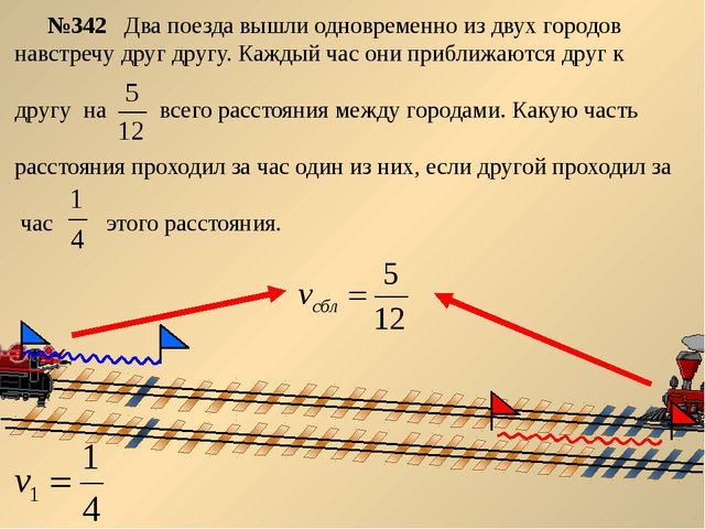 №342 Два поезда вышли одновременно из двух городов навстречу друг другу. Каж...