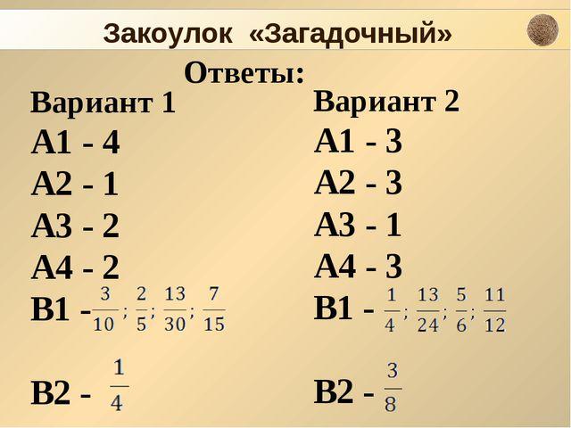 Закоулок «Загадочный» Ответы: Вариант 1 А1 - 4 А2 - 1 А3 - 2 А4 - 2 В1 - В2...