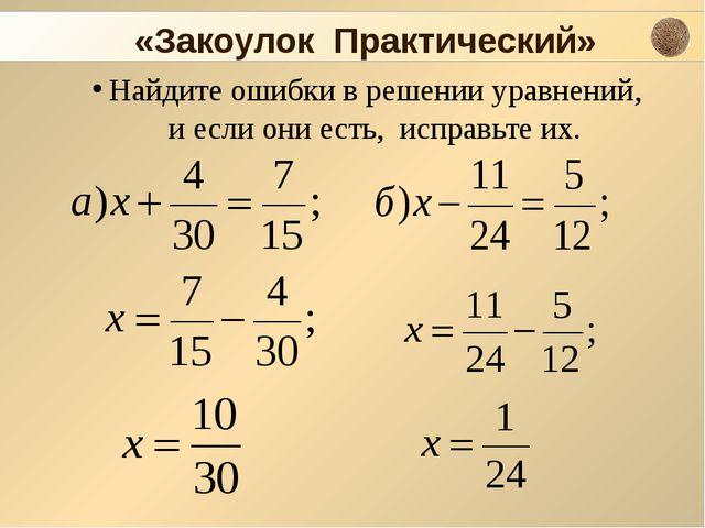 Найдите ошибки в решении уравнений, и если они есть, исправьте их. «Закоулок...