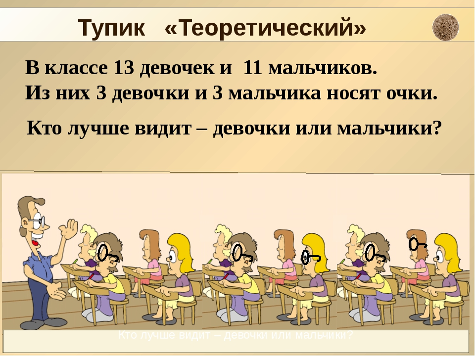 Тупик «Теоретический» В классе 13 девочек и 11 мальчиков. Из них 3 девочки и...