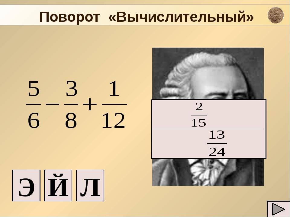 Поворот «Вычислительный» Э Й Л