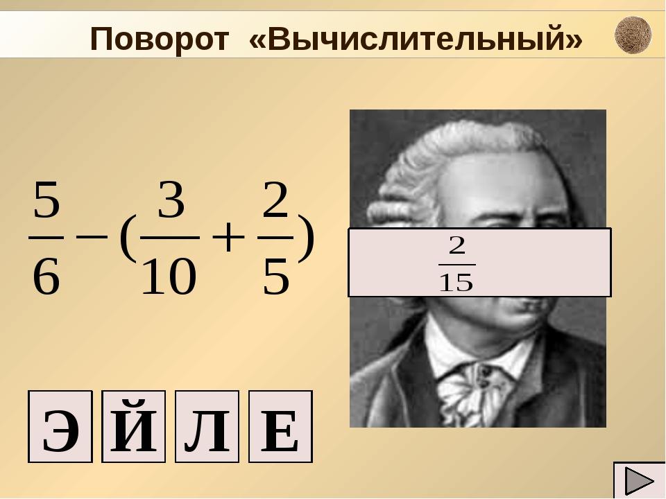Поворот «Вычислительный» Э Й Л Е