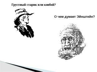 Грустный старик или ковбой? О чем думает Эйнштейн?