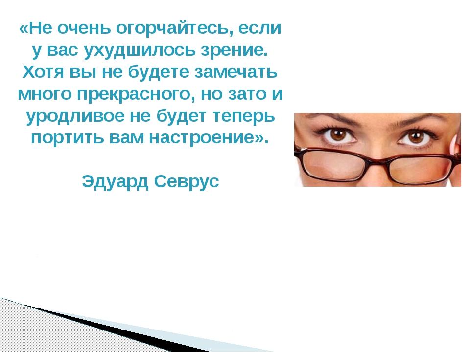 «Не очень огорчайтесь, если у вас ухудшилось зрение. Хотя вы не будете замеч...