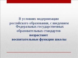 В условиях модернизации российского образования, с введением Федеральных госу