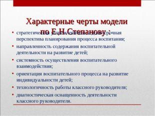 Характерные черты модели по Е.Н.Степанову : стратегическая устремленность и д