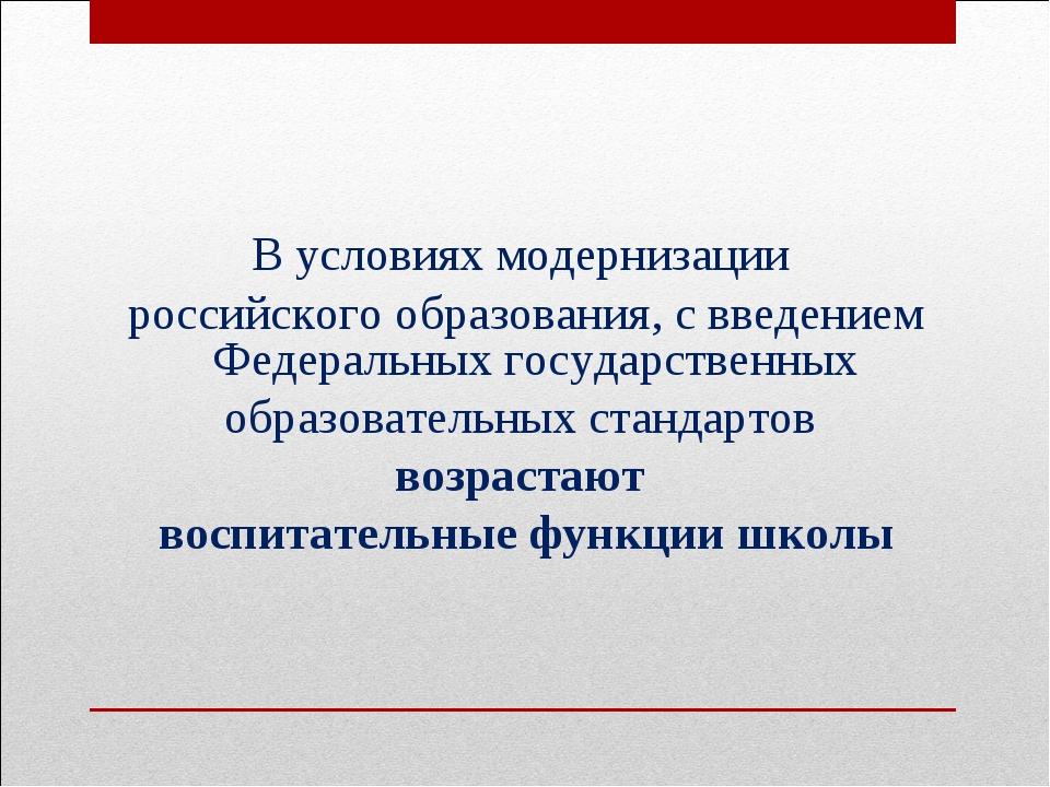 В условиях модернизации российского образования, с введением Федеральных госу...