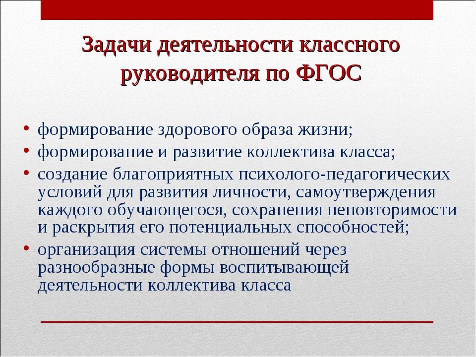 Задачи деятельности классного руководителя по ФГОС формирование здорового обр...