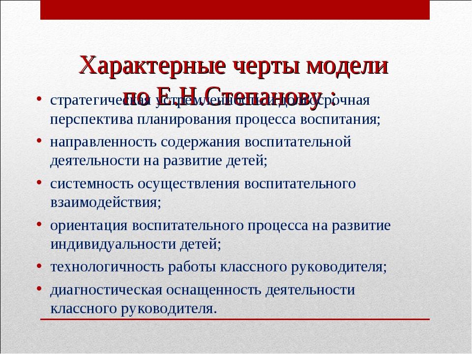 Характерные черты модели по Е.Н.Степанову : стратегическая устремленность и д...