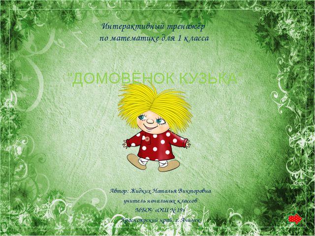 Интерактивный тренажёр по математике для 1 класса Автор: Жидких Наталья Викто...